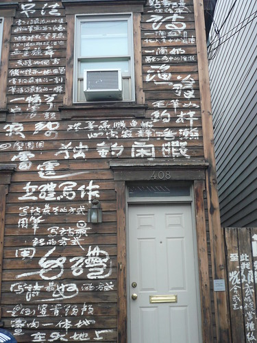 Calligraphy House 1