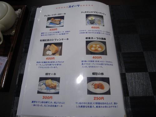 ならまち茶房『心樹庵(しんじゅあん)』-09