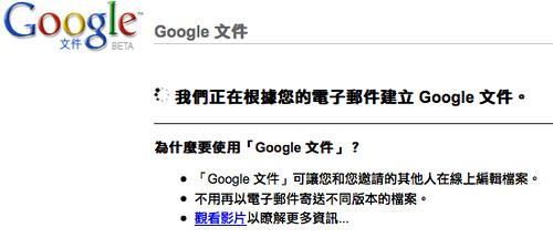 Gmail建立文件
