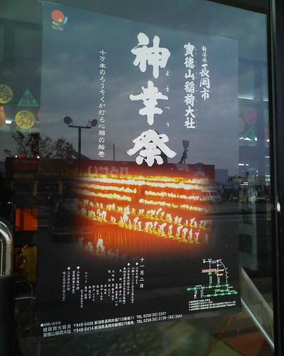 神幸祭のポスター