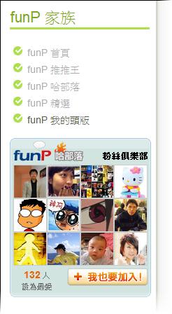 funP開發者日誌-funP粉絲團