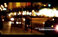 _夜盲症的呢喃。 (eliot.) Tags: pentax gabe taiwan mimi taipei haha wei jeanne eliot nationaltheater a30 happytogether alen anawesomeshot whatisfantasy 夜盲症在呢喃 若無其事/遺落度外 凝視存在/存在凝視 說哈囉的廣告傳單 輕輕關門/尊嚴傷口 孤單的戰慄 你若是和我一樣想念