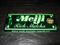 Mitsuwa Marketplace: Meiji - Rich matcha chocolate (in packaging)