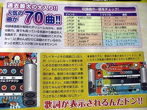 taiko-drum-master (3).jpg