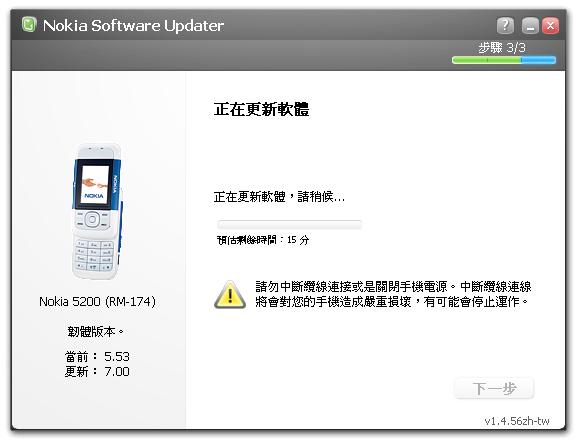 Nokia 5200 韌體更新畫面