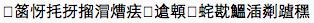 Unicode 測試-5