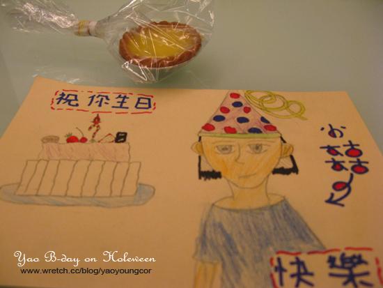 Yao's B-day