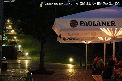 090509關渡寶萊納德國餐廳 (16)