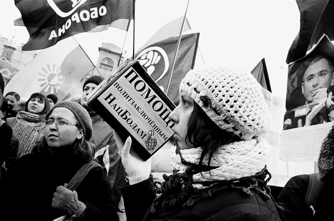 Москва 2008. Сопротивление.