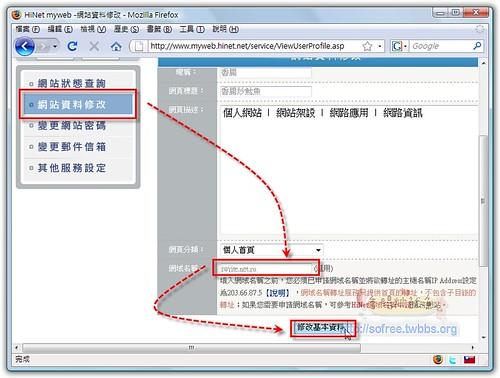 HINET MY WEB 網域設定教學-2