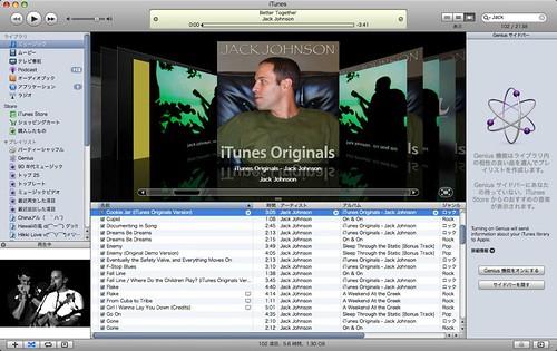 iTunes 8 Release