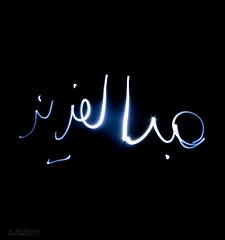 Slow Shutter (ZiZLoSs) Tags: light canon lights slow powershot shutter aziz abdulaziz  g9 zizloss  3aziz almanie
