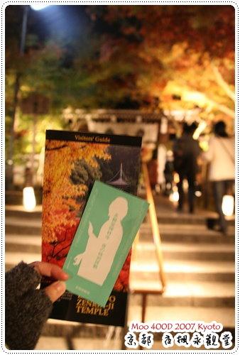 夜楓永觀堂-5