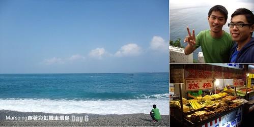 你拍攝的 MarsPing穿著彩虹機車環島-Day6。