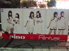 Perfume  ONE-MAN LIVE 2008-11-07 (komahiko) Tags: japan perfume live oneman budokan  20081106 budoukaaaaaaaaaan