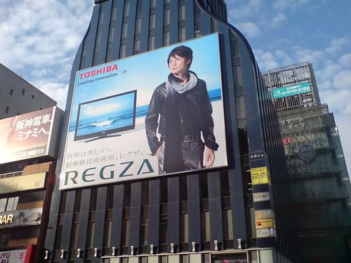你拍攝的 戎橋旁的廣告-福山雅治。