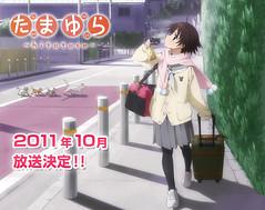 110607(2) - 動畫導演「佐藤順一」的電視動畫版《たまゆら~hitotose~》將從今年10月正式首播!