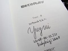 初めてのRuby yuguiさんのサイン