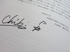 Firefox 3 Hacks 瀧田代表のサイン