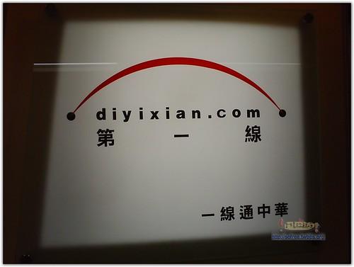 第一線-diyixian