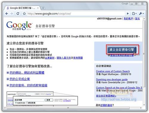 WordPress也能擁有Google搜尋-1