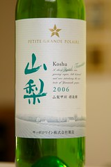 2006 プティ・グランポレール山梨甲州樽発酵 (サッポロワイン)