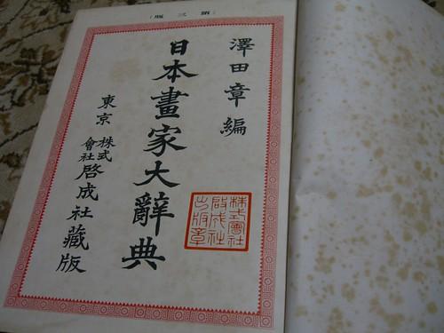 日本書家大辞典-02