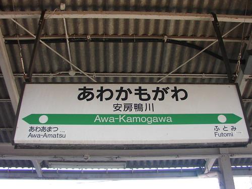安房鴨川駅/Awa-Kamogawa station