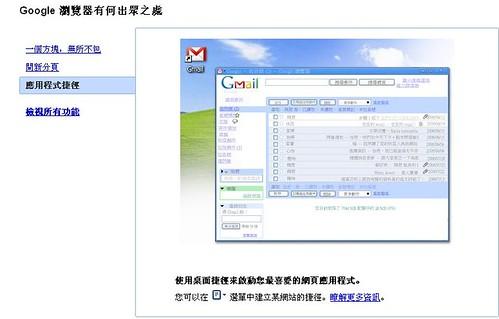 Google Chrome7
