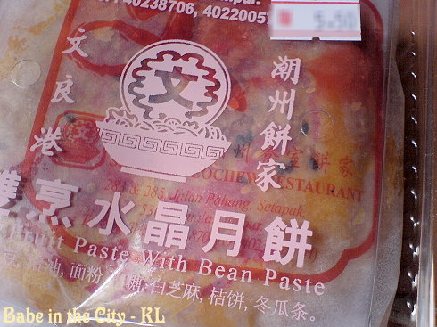 Teo Chew Mooncake Fruit Paste With Bean Paste - packet