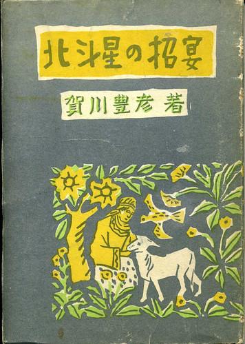 Tiếng Nhật – Trần Ai Gian Nan Ký