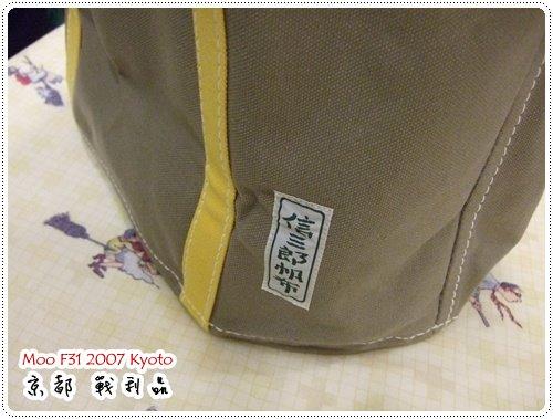 京都戰利品-信三郎(1)