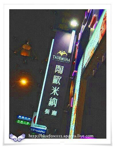 080324南台灣樂活之旅第9站_陶歐米納01_招牌