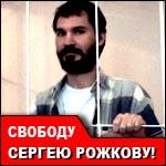 Sergey Rozhkov