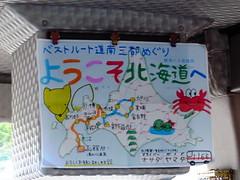 道南旅行のバスルート photo by RICOH GX200
