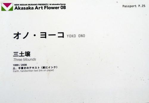 """Three Mounds"" by Yoko Ono - 3"