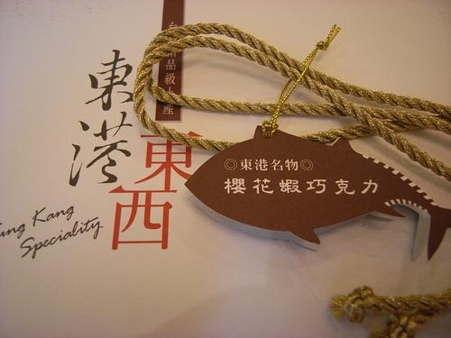東港櫻花蝦巧克力