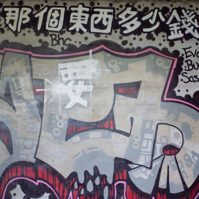 2008.11.08 三芝飛碟屋