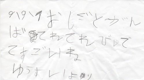 yusui_tegami