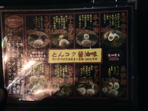 mutekiya menu