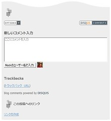 disqus_Japanese_001
