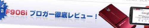 F906i-blogger