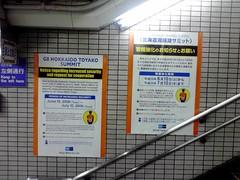Tokyo Metro G8 notification