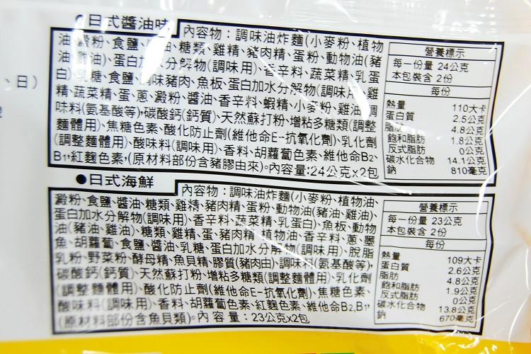 20080804_日清杯仔麵標示
