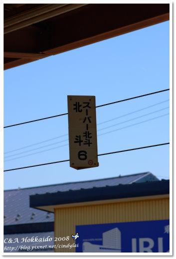 Hokkaido_1590