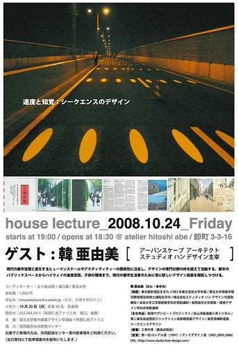 houselecture08_AyumiHan_1024