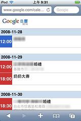 Google日曆