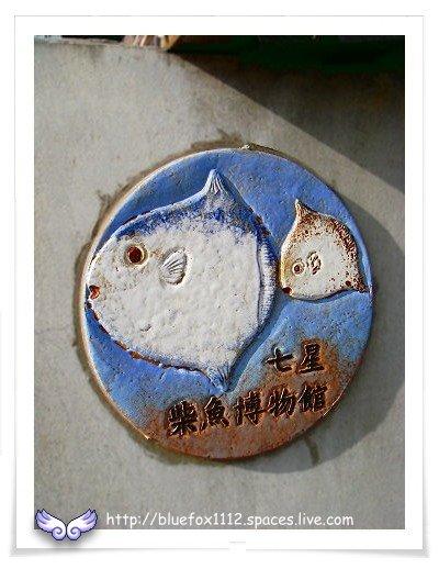 081123東台灣樂活之旅第4站_七星柴魚博物館02_可愛的曼波魚招牌