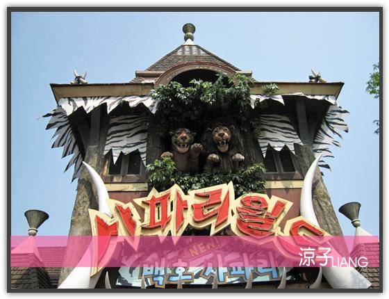 愛寶樂園(動物篇)04