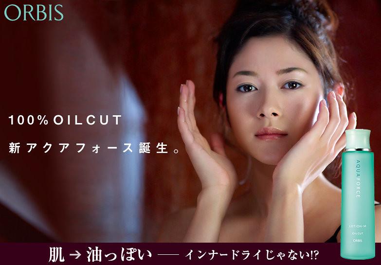 オルビス  真木よう子さんのCMで話題のアクアフォース - Windows Internet Explorer 25.06.2011 125159